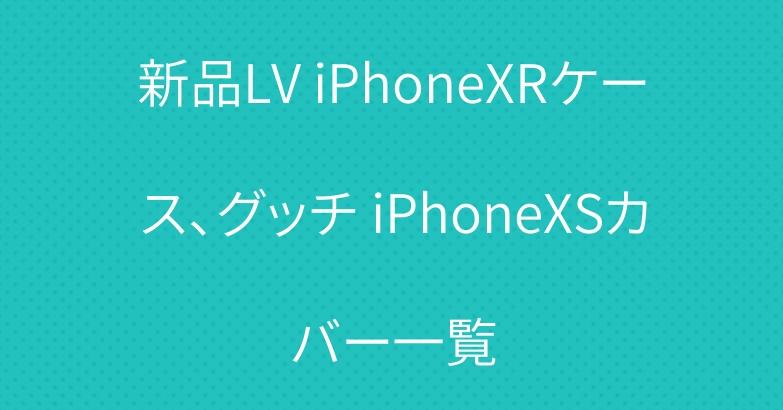 新品LV iPhoneXRケース、グッチ iPhoneXSカバー一覧
