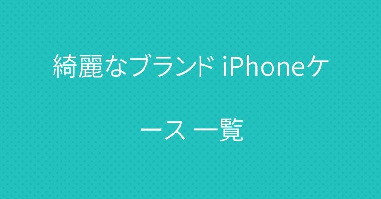 綺麗なブランド iPhoneケース 一覧
