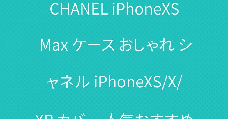 CHANEL iPhoneXS Max ケース おしゃれ シャネル iPhoneXS/X/XR カバー 人気おすすめ