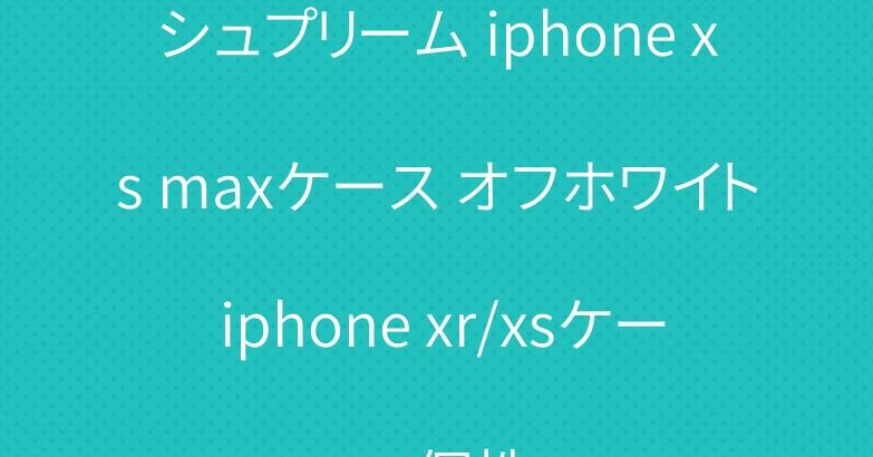 シュプリーム iphone xs maxケース オフホワイト iphone xr/xsケース 個性