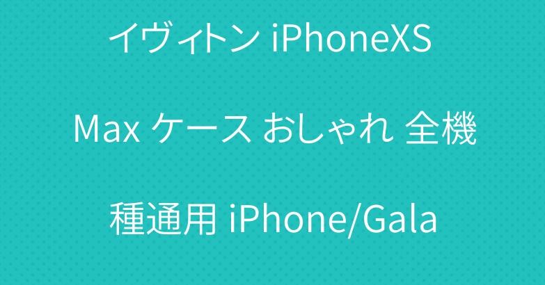 ブランド シャネル グッチ ルイヴィトン iPhoneXS Max ケース おしゃれ 全機種通用 iPhone/Galaxy/Xperia カバー 人気 おすすめ!