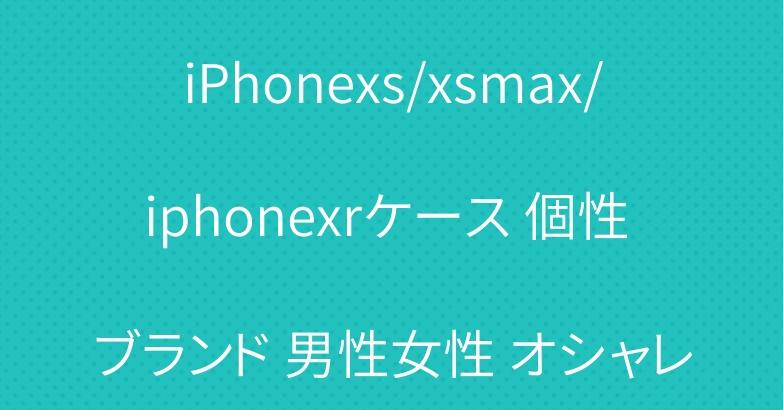 iPhonexs/xsmax/iphonexrケース 個性 ブランド 男性女性 オシャレ