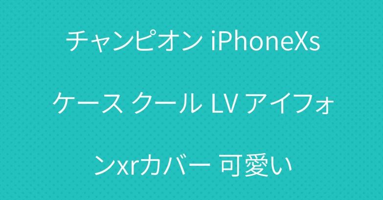 チャンピオン iPhoneXsケース クール LV アイフォンxrカバー 可愛い