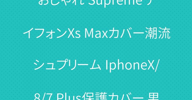 ブランドIPhoneXrケース おしゃれ Supreme アイフォンXs Maxカバー潮流シュプリーム IphoneX/8/7 Plus保護カバー 男女向け Supreme IPhone6/6s ケース