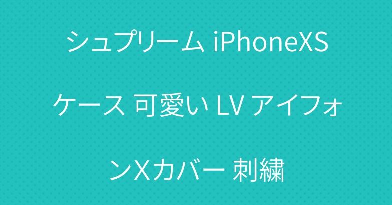 シュプリーム iPhoneXSケース 可愛い LV アイフォンXカバー 刺繍