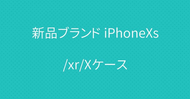 新品ブランド iPhoneXs/xr/Xケース