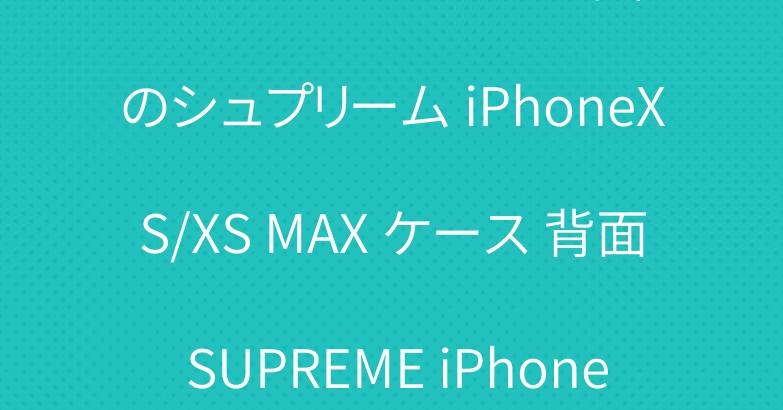 CASEMALLでロコミが良いのシュプリーム iPhoneXS/XS MAX ケース 背面 SUPREME iPhoneX/8/XR カバー