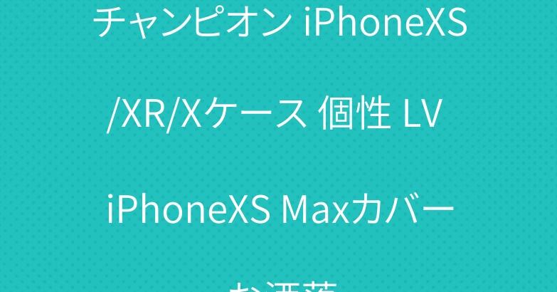 チャンピオン iPhoneXS/XR/Xケース 個性 LV iPhoneXS Maxカバー お洒落