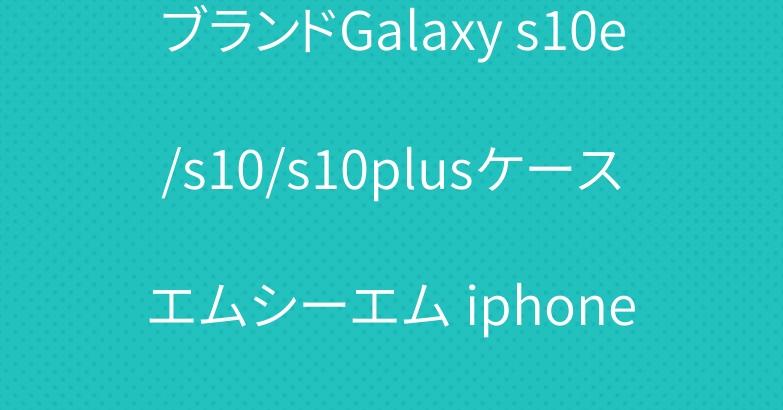 ブランドGalaxy s10e/s10/s10plusケース エムシーエム iphone xs maxケースウサギ付き
