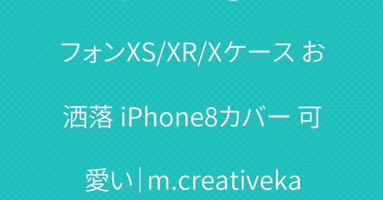 「全場50%OFF」LV アイフォンXS/XR/Xケース お洒落 iPhone8カバー 可愛い|m.creativekaba.com