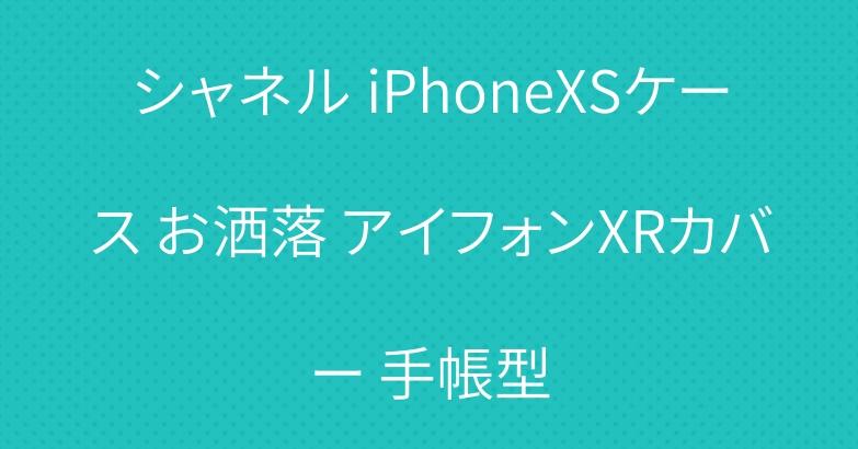 シャネル iPhoneXSケース お洒落 アイフォンXRカバー 手帳型