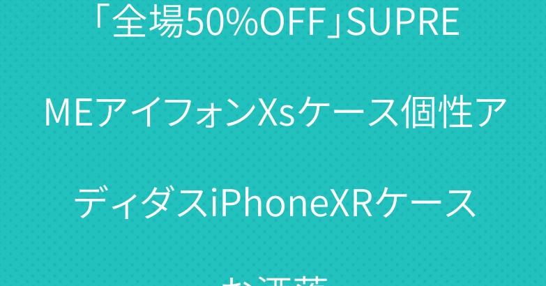 「全場50%OFF」SUPREMEアイフォンXsケース個性アディダスiPhoneXRケースお洒落