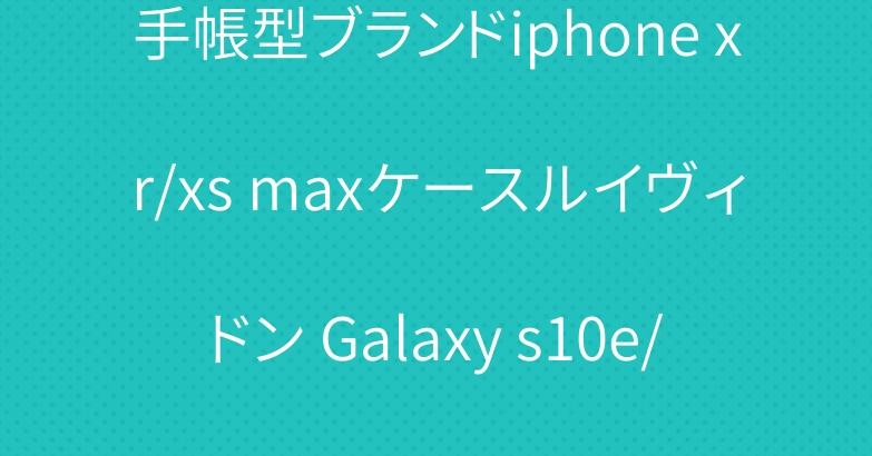 手帳型ブランドiphone xr/xs maxケースルイヴィドン Galaxy s10e/s10+ケースグッチ