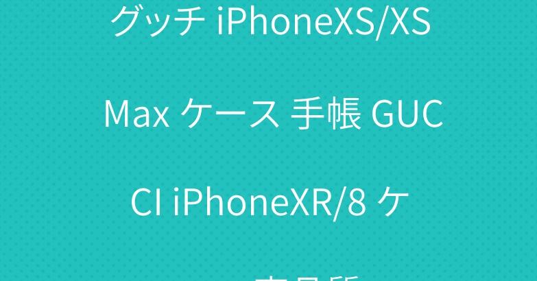 グッチ iPhoneXS/XS Max ケース 手帳 GUCCI iPhoneXR/8 ケース 高品質