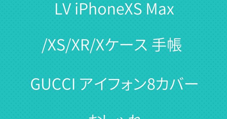 LV iPhoneXS Max/XS/XR/Xケース 手帳 GUCCI アイフォン8カバー おしゃれ