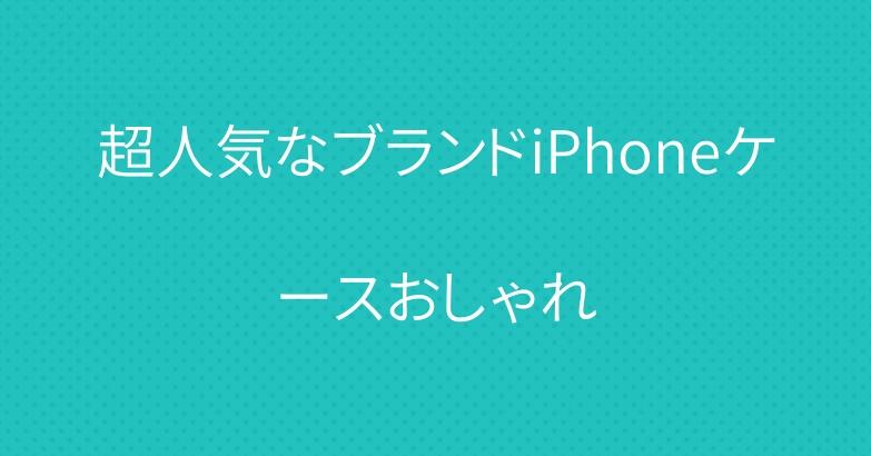 超人気なブランドiPhoneケースおしゃれ