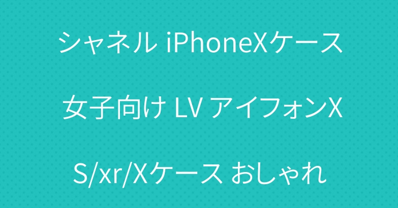 シャネル iPhoneXケース 女子向け LV アイフォンXS/xr/Xケース おしゃれ