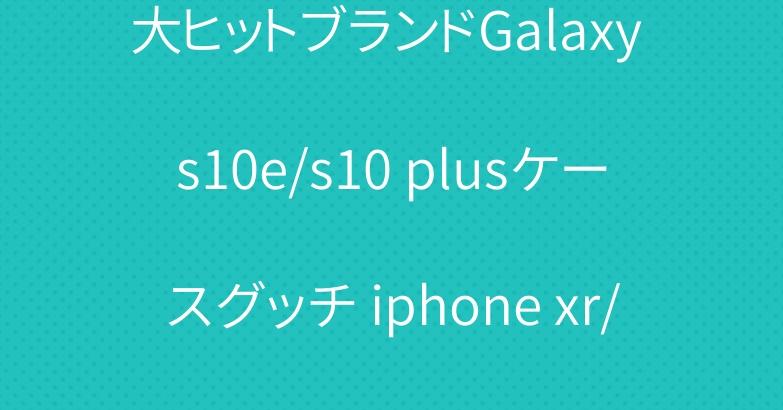 大ヒットブランドGalaxy s10e/s10 plusケースグッチ iphone xr/xs maxケース 手帳型