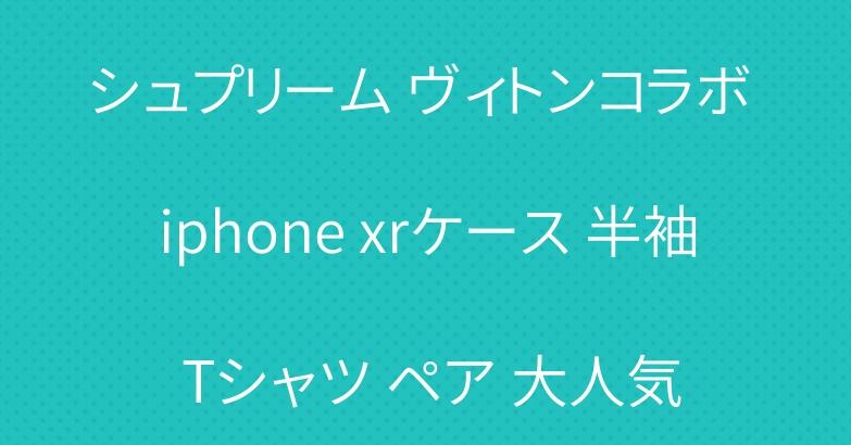 シュプリーム ヴィトンコラボ iphone xrケース 半袖 Tシャツ ペア 大人気