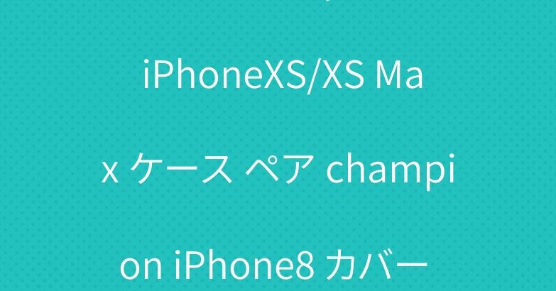 CASEMALL チャンピオン iPhoneXS/XS Max ケース ペア champion iPhone8 カバー 人気
