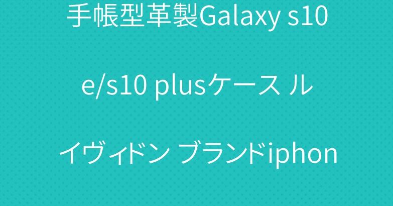 手帳型革製Galaxy s10e/s10 plusケース ルイヴィドン ブランドiphone xr/xs maxケース