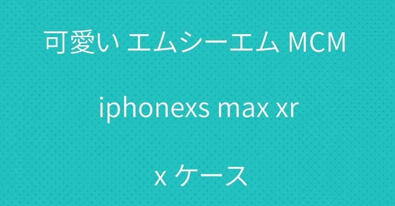 可愛い エムシーエム MCM iphonexs max xr x ケース