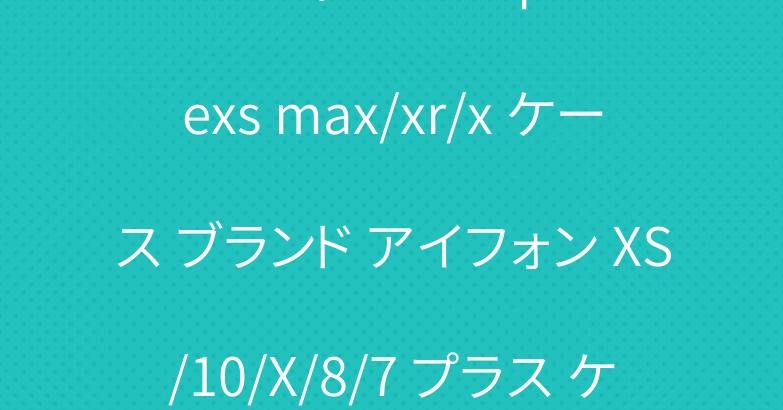 ルイヴィトン LV iphonexs max/xr/x ケース ブランド アイフォン XS/10/X/8/7 プラス ケース 手帳型