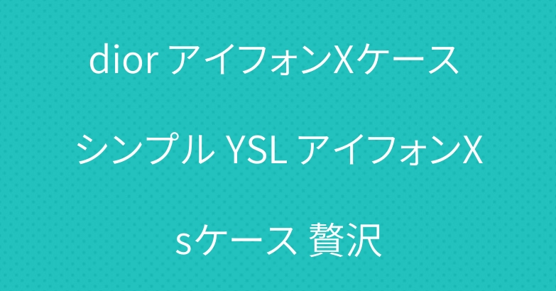 dior アイフォンXケース シンプル YSL アイフォンXsケース 贅沢