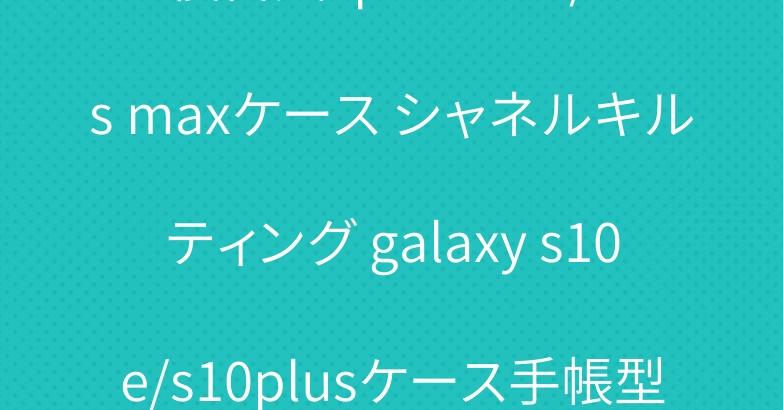 復古風 iphone xr/xs maxケース シャネルキルティング galaxy s10e/s10plusケース手帳型