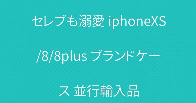 セレブも溺愛 iphoneXS/8/8plus ブランドケース 並行輸入品