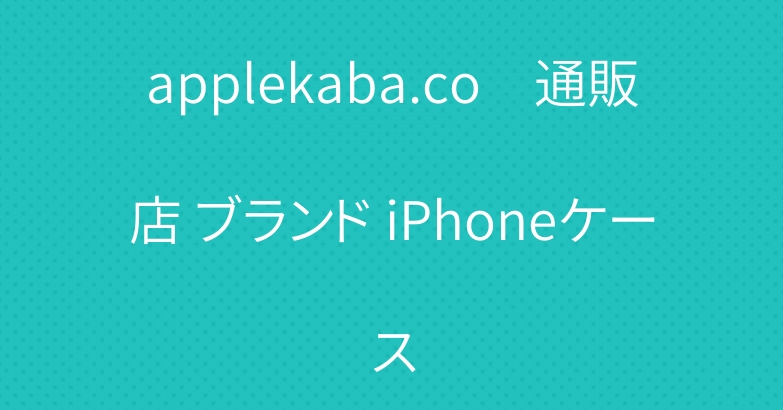 applekaba.co 通販店 ブランド iPhoneケース
