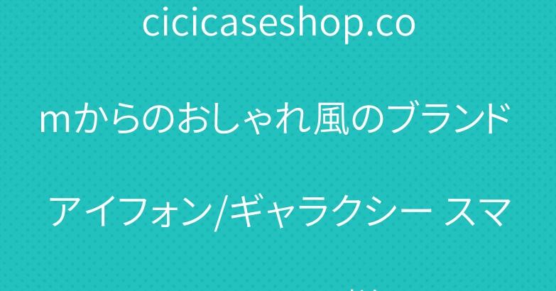 cicicaseshop.comからのおしゃれ風のブランド アイフォン/ギャラクシー スマホケースのお揃い!