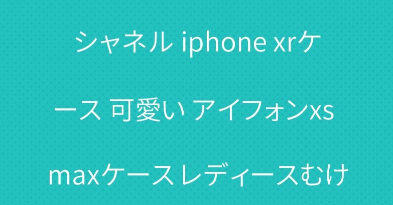 シャネル iphone xrケース 可愛い アイフォンxs maxケース レディースむけ