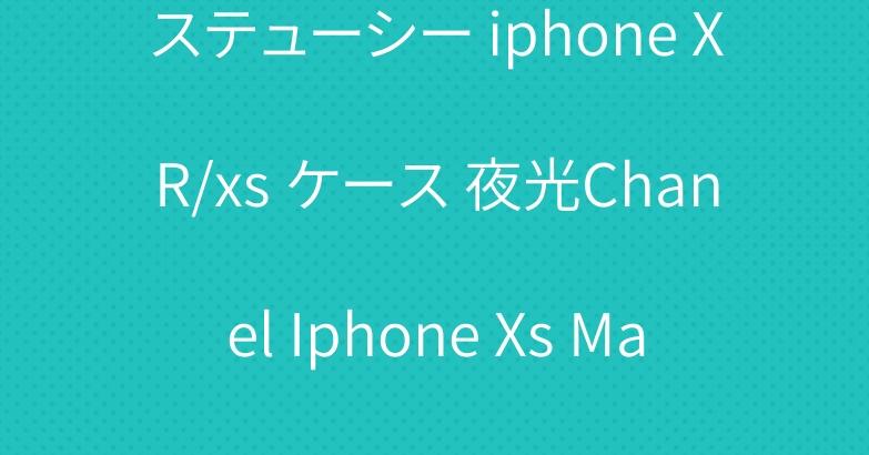 ステューシー iphone XR/xs ケース 夜光Chanel Iphone Xs Maxケース レディースむけ