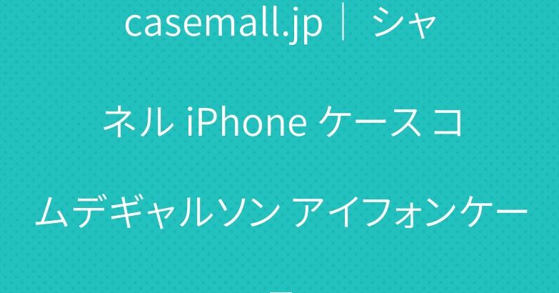 casemall.jp│ シャネル iPhone ケース コムデギャルソン アイフォンケース