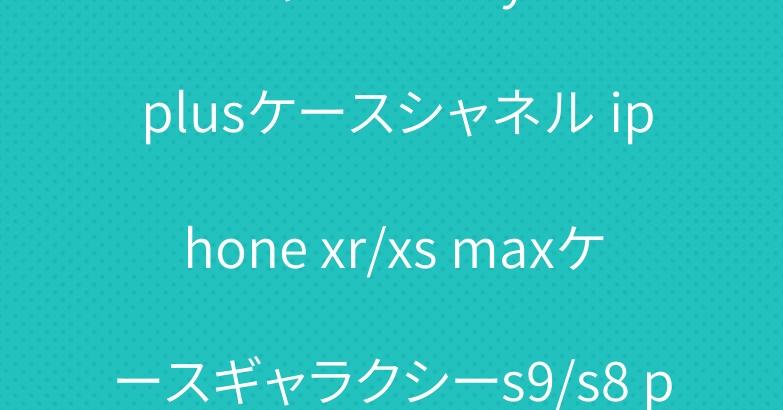 オシャレ Galaxy s10 plusケースシャネル iphone xr/xs maxケースギャラクシーs9/s8 plusケース
