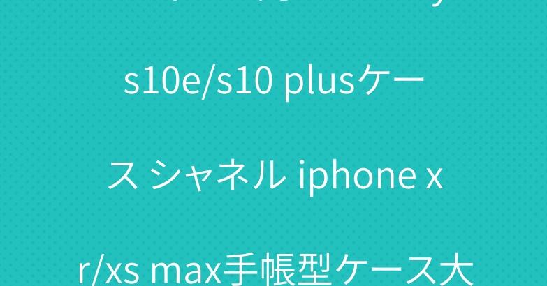 レディース向け Galaxy s10e/s10 plusケース シャネル iphone xr/xs max手帳型ケース大ヒット