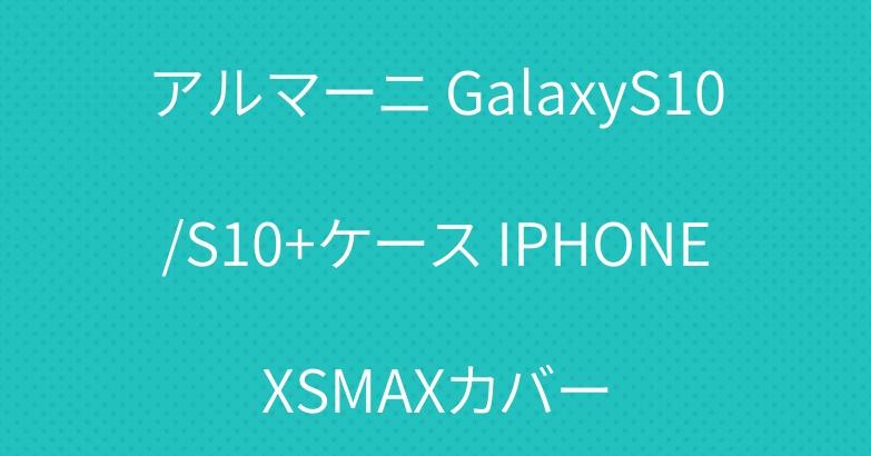 アルマーニ GalaxyS10/S10+ケース IPHONEXSMAXカバー