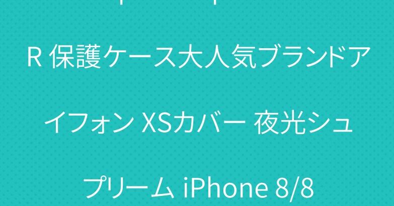 supreme iphoneXR 保護ケース大人気ブランドアイフォン XSカバー 夜光シュプリーム iPhone 8/8Plusケース