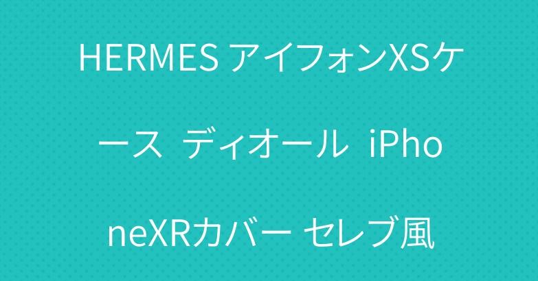 HERMES アイフォンXSケース  ディオール  iPhoneXRカバー セレブ風