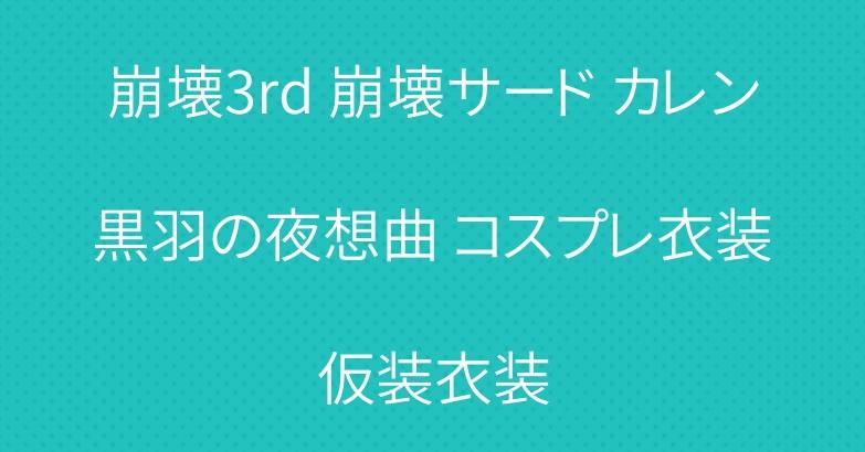 崩壊3rd 崩壊サード カレン 黒羽の夜想曲 コスプレ衣装 仮装衣装