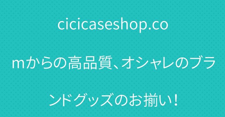 cicicaseshop.comからの高品質、オシャレのブランドグッズのお揃い!