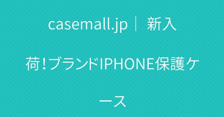 casemall.jp│ 新入荷!ブランドIPHONE保護ケース