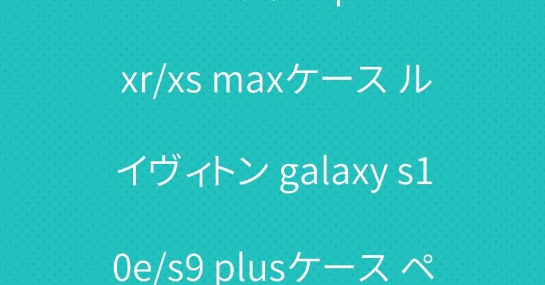 ビジネス風 lv iphone xr/xs maxケース ルイヴィトン galaxy s10e/s9 plusケース ペア