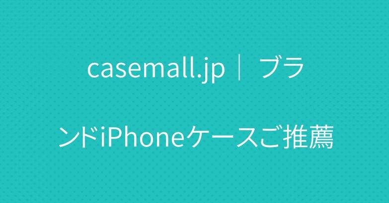 casemall.jp│ ブランドiPhoneケースご推薦