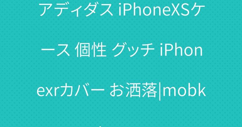 アディダス iPhoneXSケース 個性 グッチ iPhonexrカバー お洒落|mobkaba.com