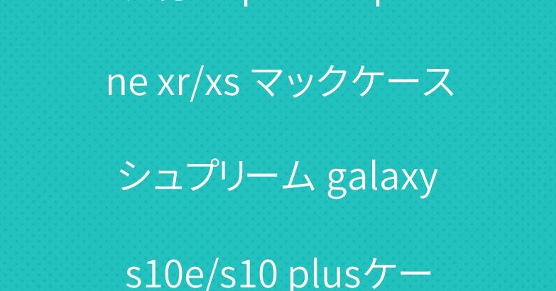 流行 supreme iphone xr/xs マックケース シュプリーム galaxy s10e/s10 plusケース カード入れ