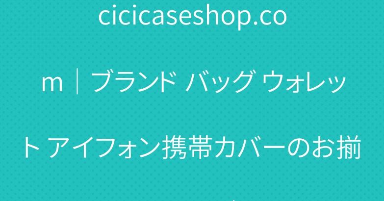 cicicaseshop.com│ブランド バッグ ウォレット アイフォン携帯カバーのお揃いページ!