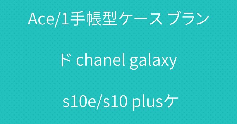華奢 シャネル xperia Ace/1手帳型ケース ブランド chanel galaxy s10e/s10 plusケース iphone xr/xs maxカバー 人気
