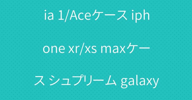 潮流 supreme xperia 1/Aceケース iphone xr/xs maxケース シュプリーム galaxy s10e/s10 plusケース オシャレ